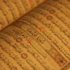 The Origin of Quran